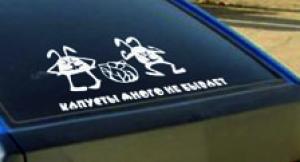 Капусты много не бывает - наклейка на авто