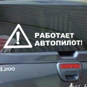 Работает автопилот - наклейка на авто