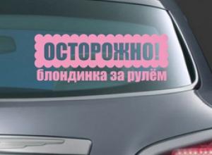 Осторожно! Блондинка за рулем - наклейка на авто