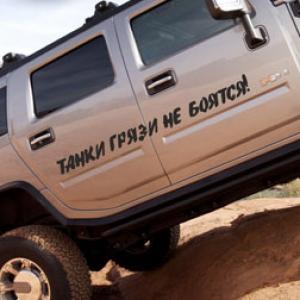 Танки грязи не боятся - наклейка на авто