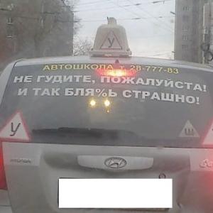 Не гудите, и так страшно - наклейка на авто