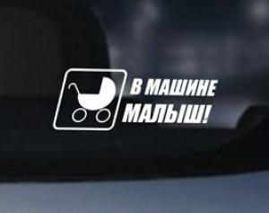 В машине малыш - наклейка на авто