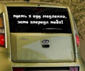 Зато впереди - наклейка на авто