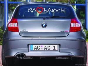 Влюблюсь - наклейка на авто