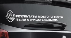 Результат IQ - наклейка на авто