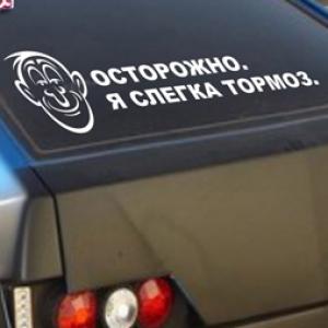 Слегка тормоз - наклейка на авто