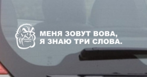 Меня зовут Вова, я ...  - наклейка на авто