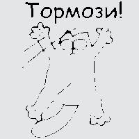 Кот Саймон: Тормози!
