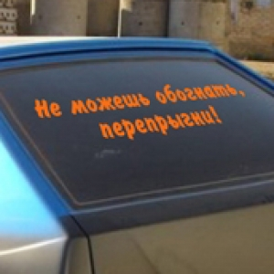 Перепрыгни - наклейка на авто