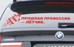 Прошлая профессия летчик - наклейка на авто
