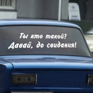 Ты кто такой, давай до свидания - наклейка на авто