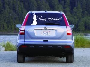 Ищу принца! - наклейка на авто