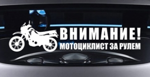 Мотоциклист за рулем - наклейка на авто