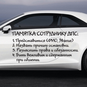Памятка сотруднику ДПС - наклейка на авто