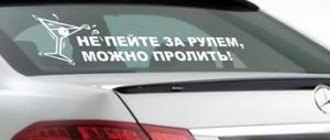 Не пейте за рулем, можно пролить - наклейка на авто