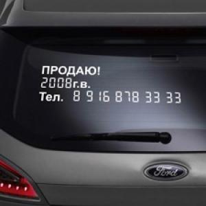 Продаю - наклейка на авто