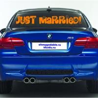 Just married цветы - наклейка на свадьбу