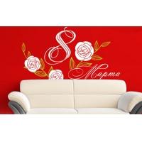 Розы - наклейка к 8 Марта
