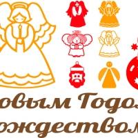 Набор новогодних наклеек и надпись
