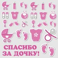 Набор для девочки и фраза - наклейки на выписку