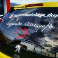 Текст на заднее стекло автомобиля
