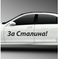 За Сталина - наклейка на авто на День Победы