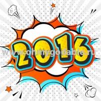 Бум Наклейка Новый Год 2016