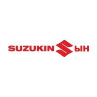 Suzuki н Сын