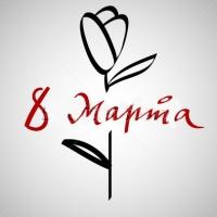 Весна - наклейка к 8 марта