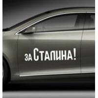 За Сталина - наклейка на авто к 9 Мая