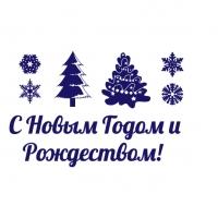 .С Новым Годом + снежинки + елочки - набор наклеек
