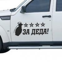 За Деда - наклейка на авто к 9 Мая