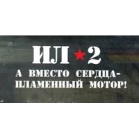 Ил-2 - наклейка на авто к 9 Мая