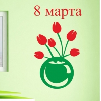 Цветы весны - наклейка к 8 Марта